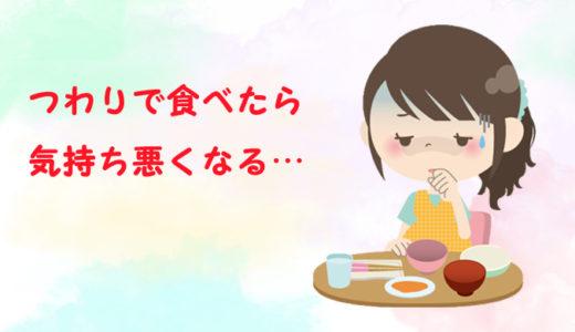 妊娠初期のつわり。食べたら気持ち悪くなる時はどうする?