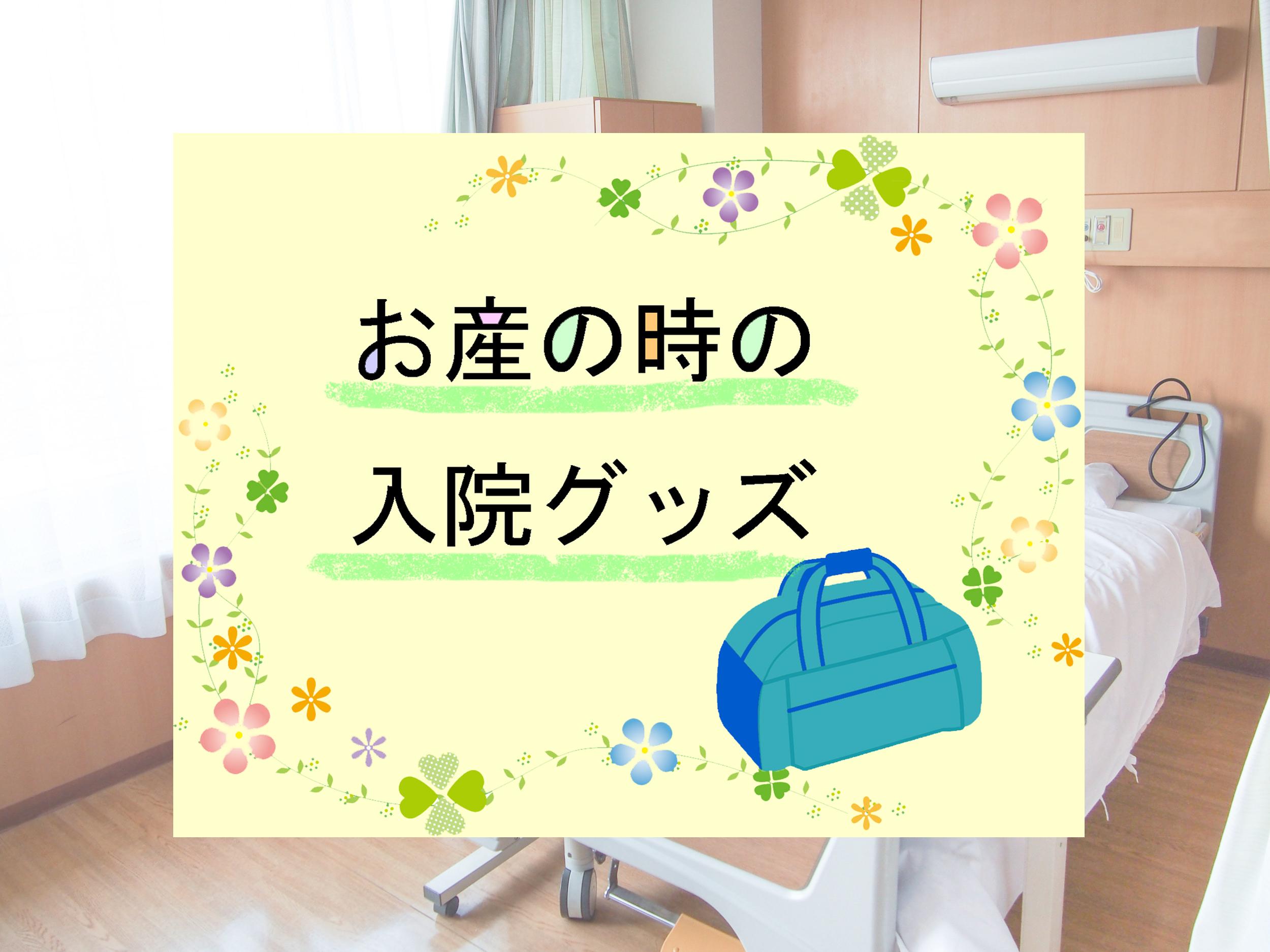 出産の入院準備は早いうちから!入院グッズで必要なものを紹介♪