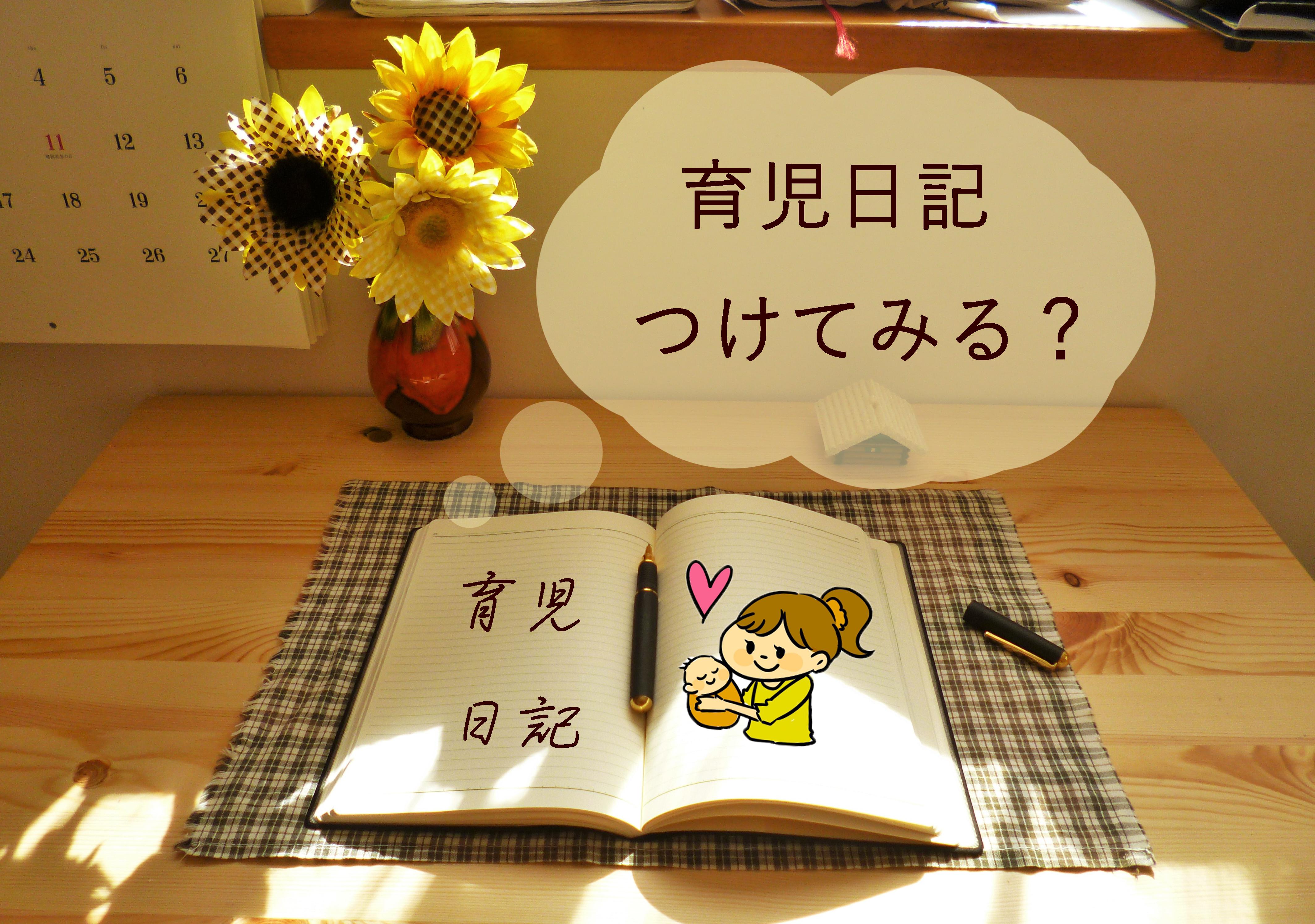 育児日記の書き方を紹介♪ポイントは好きなように書くこと!