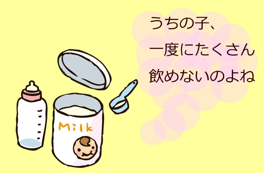 赤ちゃん ミルク 間隔