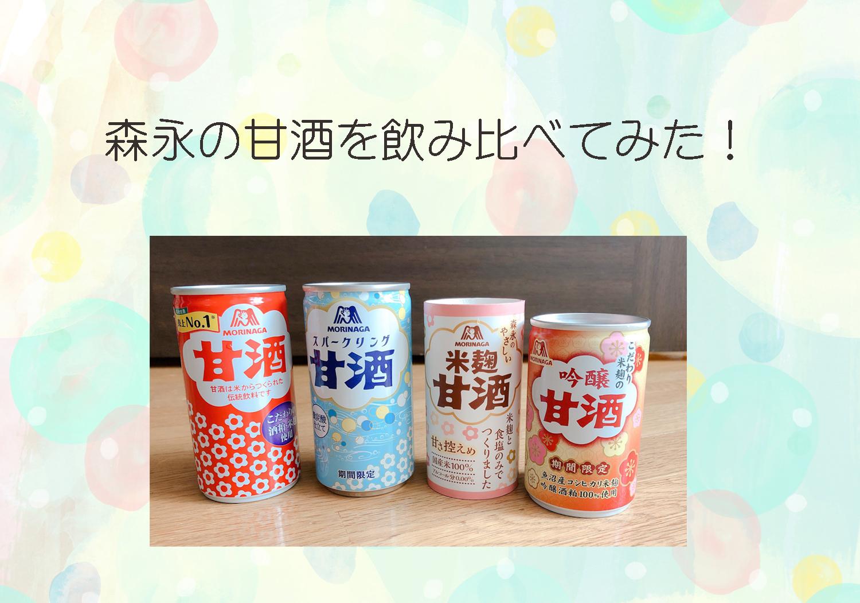 森永の甘酒おすすめはどれ?4種類を飲み比べてみた感想!
