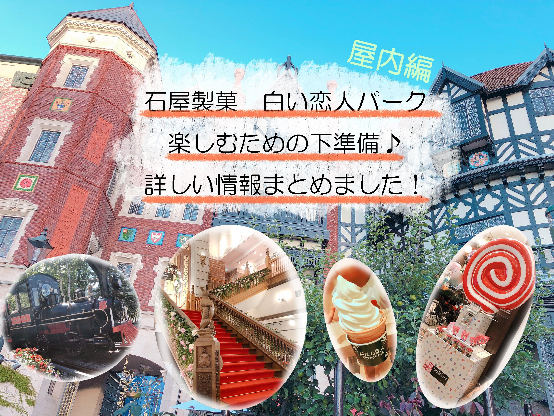 札幌にある白い恋人パークの営業時間や料金のまとめ☆屋内編