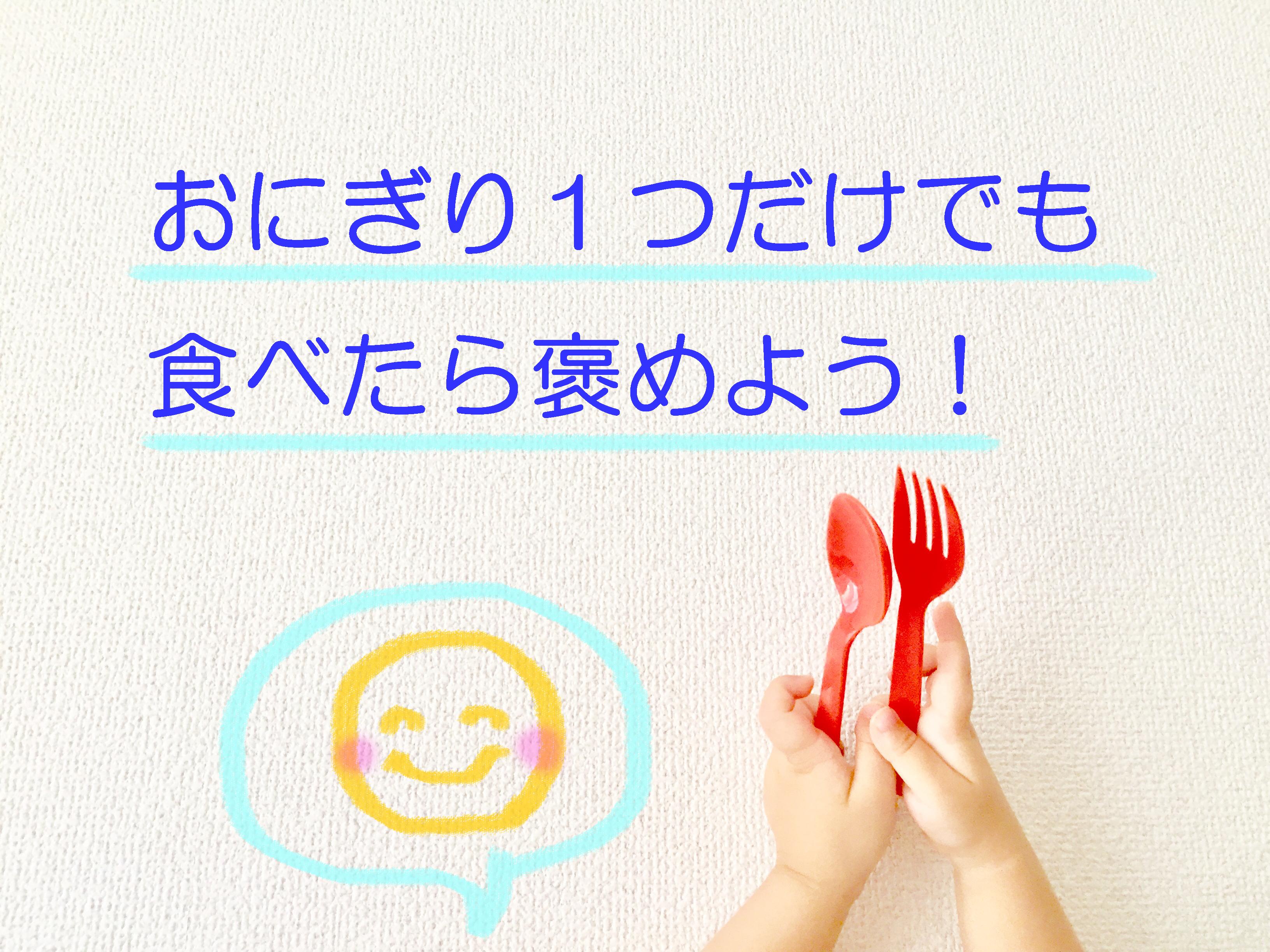 2歳の偏食体験談!ご飯を食べない原因と対処法は?続き