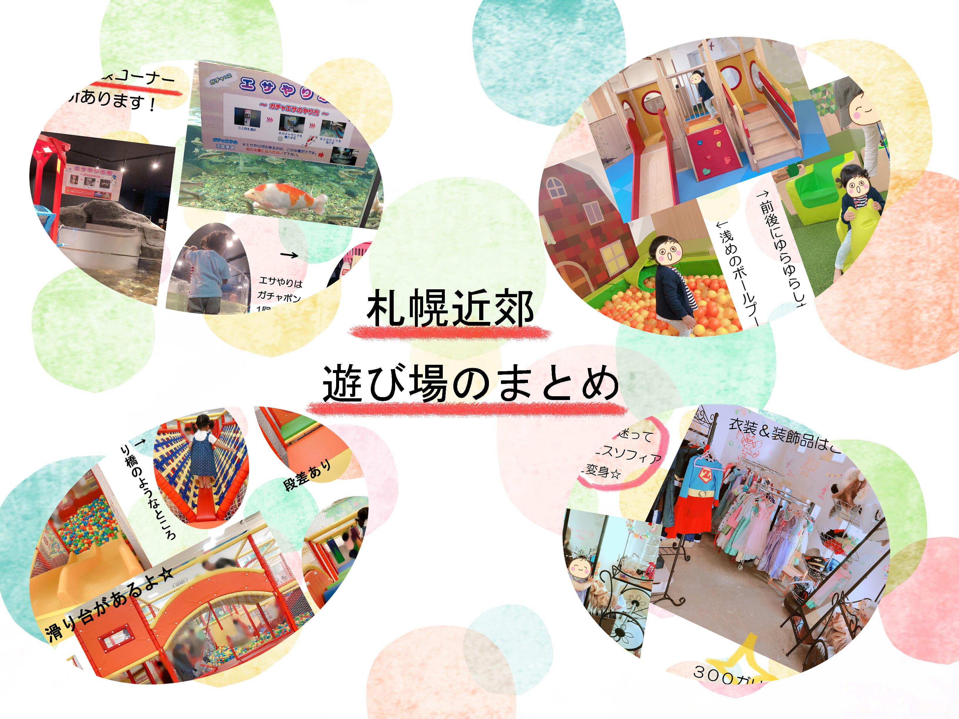 札幌近郊の子連れにオススメな遊び場!幼児が喜ぶ☆まとめ