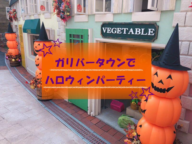 ガリバータウンの秋祭りを紹介♪白い恋人パーク
