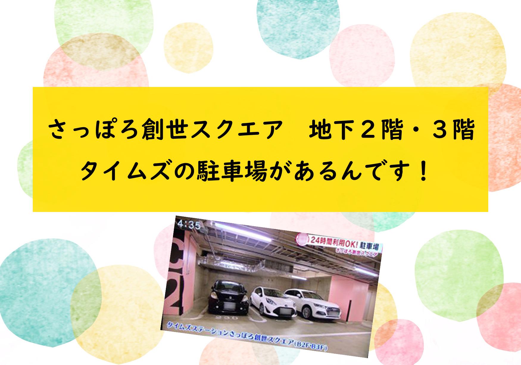 札幌創世スクエアの駐車場の料金が変更に。詳細情報