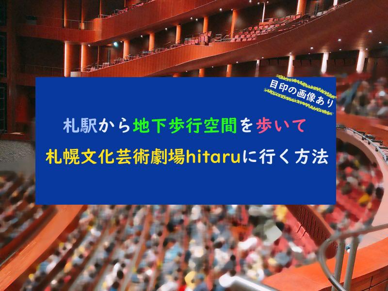 札駅からチカホ歩いて札幌文化芸術劇場ヒタルに行く方法!
