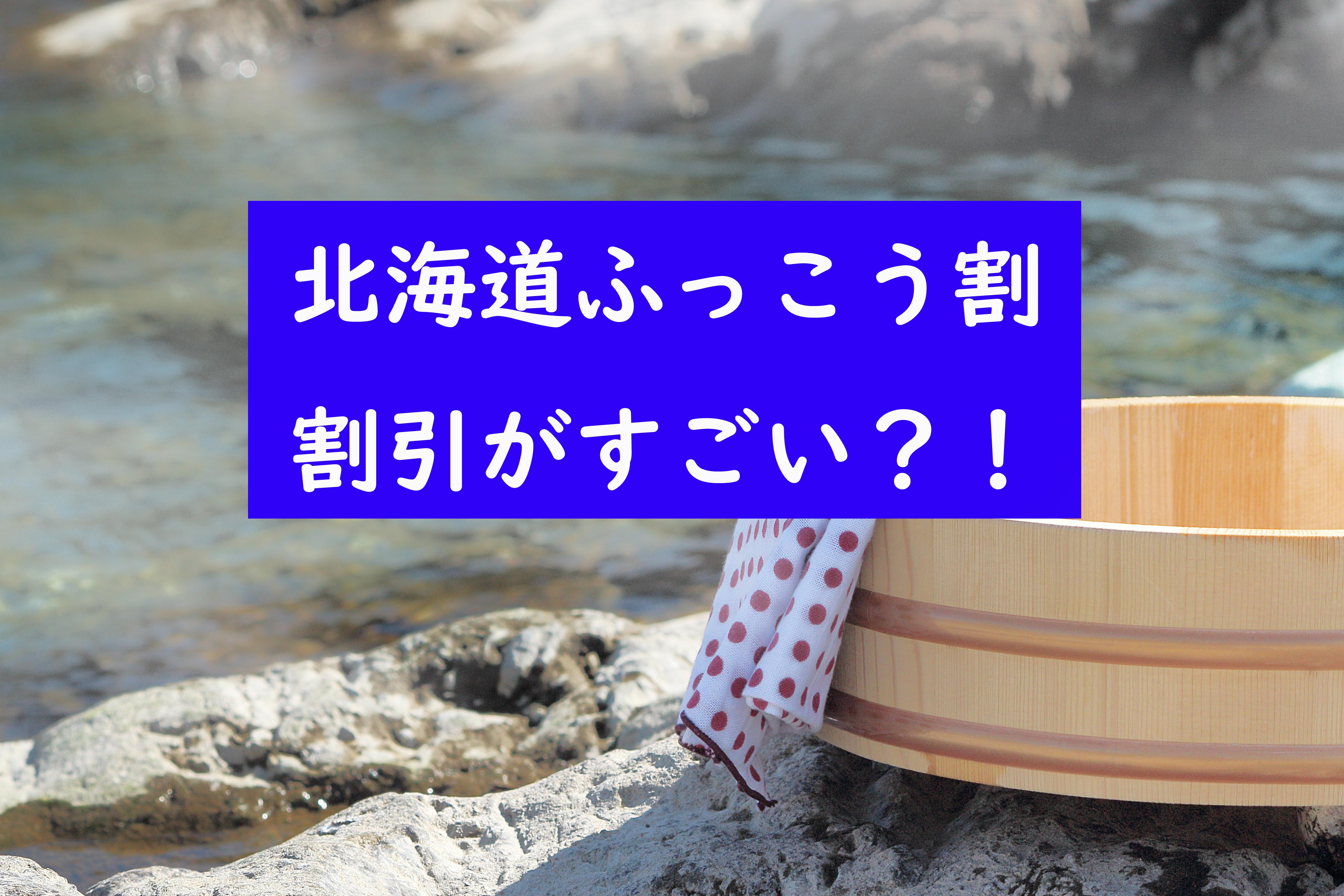 北海道ふっこう割の詳細!割引率は?いつまでやるの?