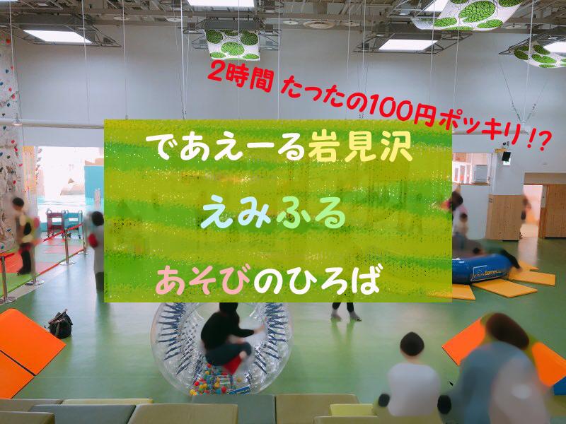 であえーる岩見沢に2時間100円の遊び場があるよ!