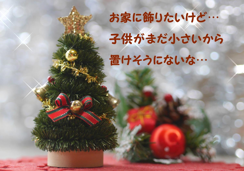 おしゃれな壁掛けクリスマスツリーなら小さい子でも安心♪
