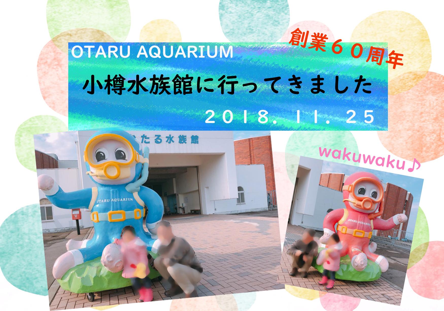 小樽水族館のショーは幼児も楽しめるのでオススメ♪
