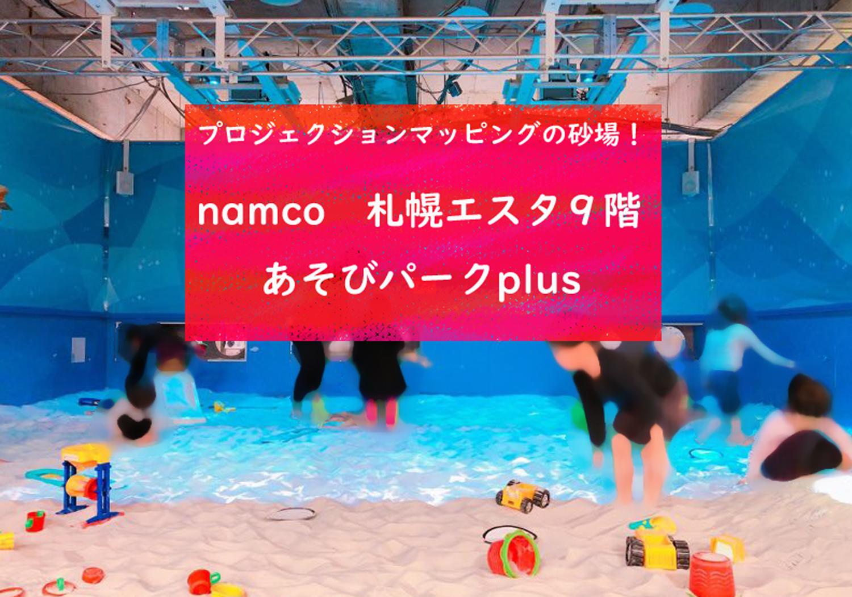 札幌エスタのあそびパーク+は砂場やねんど遊びが充実♪