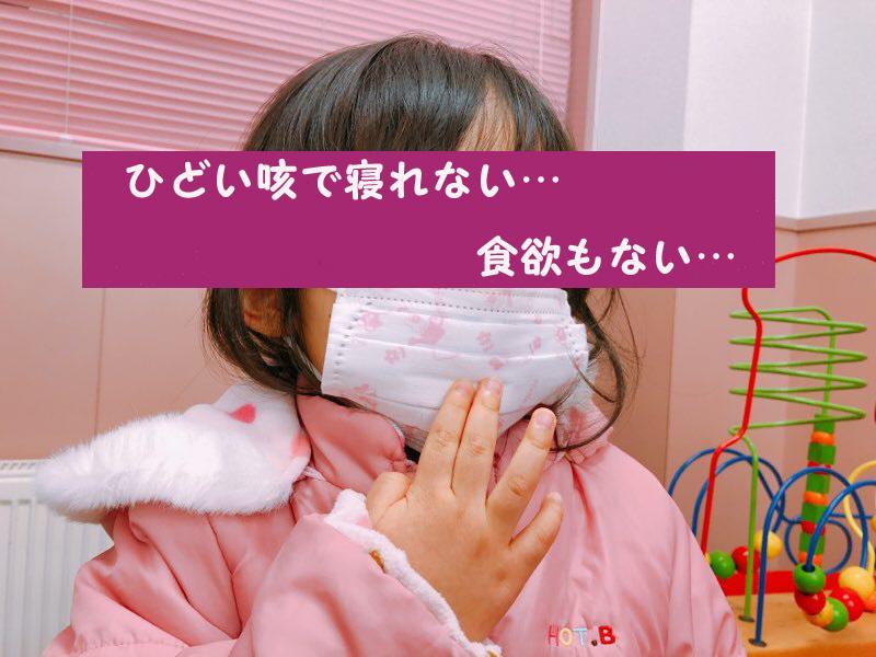 子供が咳で寝れない!ひどい咳の正体は気管支炎かも?