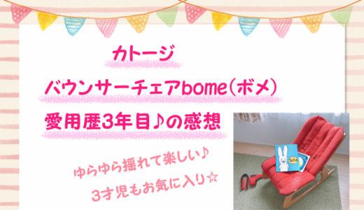 カトージのバウンサーチェアbome(ボメ)愛用歴3年目♪の感想
