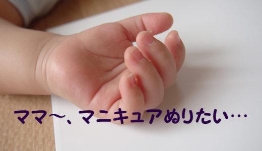 ネイルマティックのキッズマニキュアは幼児でも使える☆