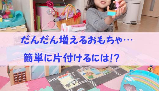おもちゃを簡単に片づける王道の方法はコレ!しまうだけ♪