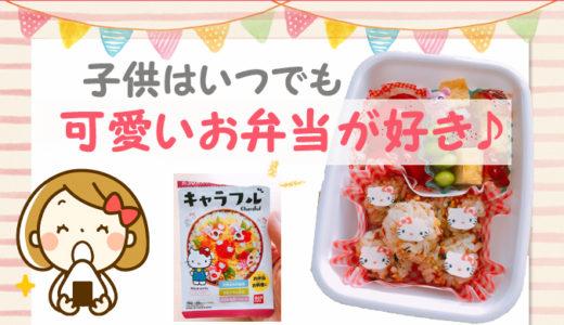 【キャラフル】子どものお弁当がたった3秒で可愛く変身♪