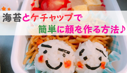 お弁当のおにぎり☆簡単に海苔で顔を作る方法♪