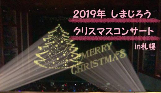 【2019クリスマス】しまじろうコンサートの感想♪画像あり