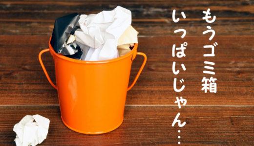 臭わないゴミ箱はコレ☆45lの袋いっぱいまで使えて超便利!