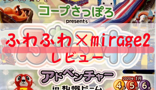 mirage2初の札幌ドームイベントレポ!チェキ会の様子も紹介♪