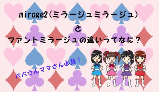 mirage2とファントミラージュの違いをわかりやすく紹介♪