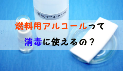 【COVID-19】燃料用アルコールで手の消毒をしてはいけない理由