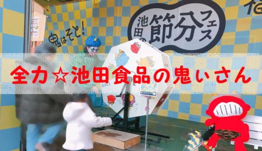 池田食品本店の節分フェスが熱い♪優しい鬼さんと豆まき!