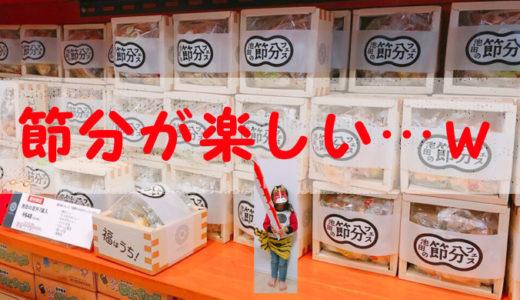 【池田食品】わんぱく豆まきグッズが優秀♪親子でハマる!