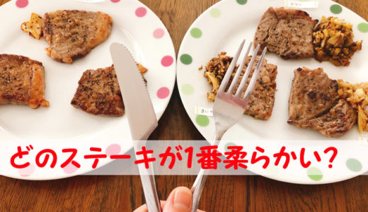 【牛ステーキの焼き比べ】一番柔らかくて美味しかったのはコレ!
