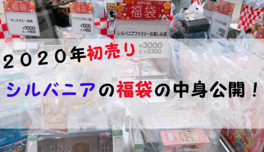 【シルバニアファミリー】2020年福袋の中身レポ♪3千円でも超得!