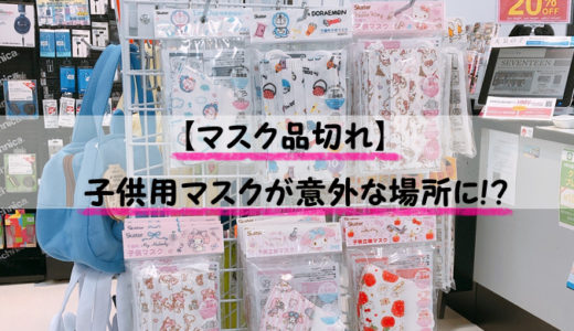 【マスク品切れ】子供用マスクが意外な場所に売っていました!
