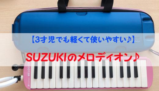 重い鍵盤ハーモニカ。メロディオンのソフトケースは軽くて優秀♪