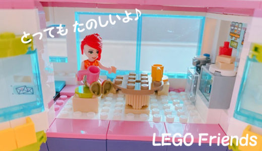 【レゴフレンズ】うきうきハッピーバスのおもちゃ購入レポ♪