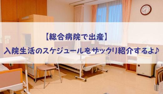 【総合病院で出産】入院生活のスケジュールをザックリ紹介するよ♪