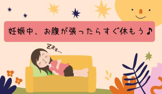 妊娠中はお腹が張って辛い!【リラックスして横になるのがベスト】