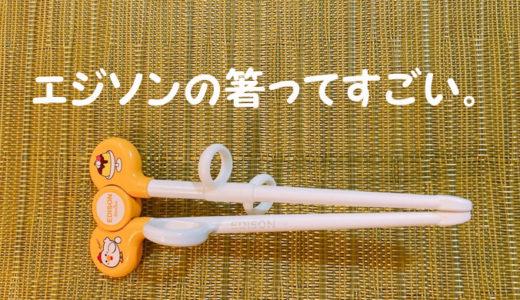 左利き用のエジソンの箸はどう?【キレイな持ち方が身につく♪】