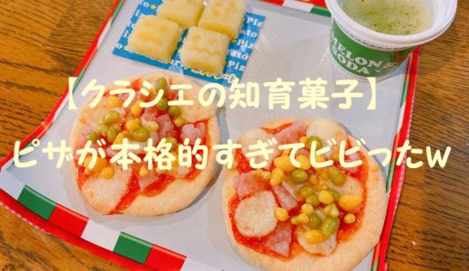 【クラシエの知育菓子】ピザが本格的に作れて楽しい!子供がペロリ♪
