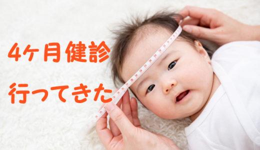 【2021年度】コロナ禍での4ヶ月健診の流れを紹介します☆【札幌】