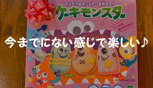 ケーキモンスターという知育菓子を5歳児と作ってみた☆シールが楽しい